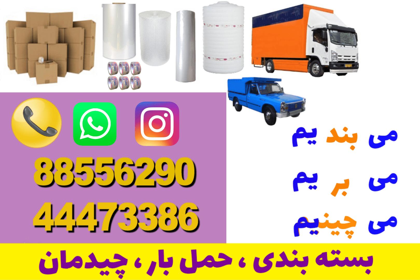 تهران باربری